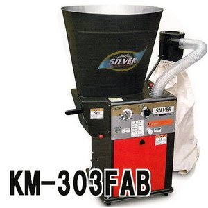 シルバー 精米機 循環式精米機 KM-303FAB 玄米30kg 三相200V・750W|tackey