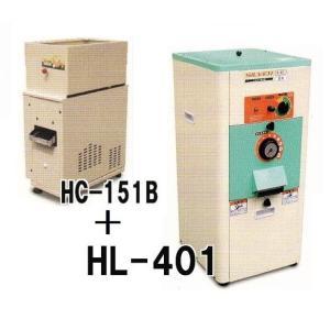 精米機と石抜機の徳用セットHL-401 + HC-151S ...