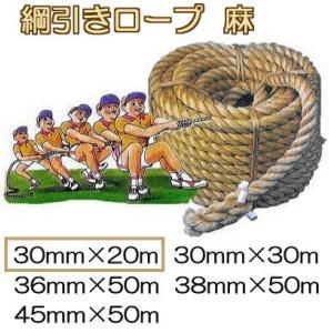 綱引きロープ(麻) 30mm×20m 綱引ロープ 両端 猿のお尻加工