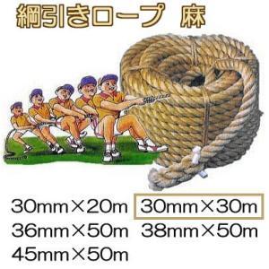 綱引きロープ(麻) 30mm×30m 綱引ロープ 両端 猿のお尻加工
