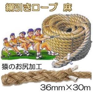 綱引きロープ(麻) 36mm×30m 約28kg 中心印入 綱引ロープ 両端に猿のお尻加工