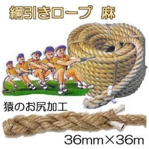 綱引きロープ(麻) 36mm×36m 約34kg 中心印入 綱引ロープ 両端に猿のお尻加工