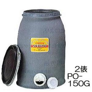 穀物貯蔵用密閉容器 コクモツバンクPO-150G 2俵 [貯米缶 保存 米貯蔵庫]yua|tackey