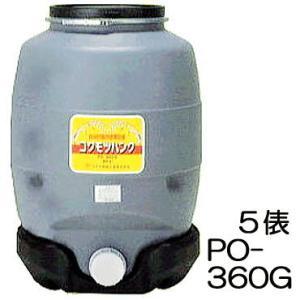 穀物貯蔵用密閉容器 コクモツバンクPO-360G 5俵 [貯米缶 保存 米貯蔵庫]yua|tackey