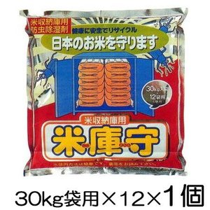 米保管庫用 防虫防湿剤 米庫守 ここまもる ライスガード 30kg入袋×12袋分 (zsユ)