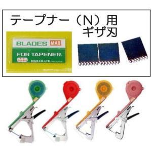 MAX テープナー用ギザ刃 3枚入 HT-A(N)・HT-B(N)など(N)用|tackey
