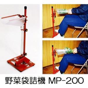 野菜袋詰機 MP-200 [やさい袋詰め]|tackey