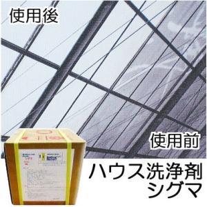 「限定特価」 温室専用洗浄剤 シグマ 18kg ビニールハウス ガラス温室専用 ハウス洗浄剤|tackey
