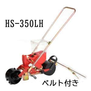 種まき ごんべえ HS-350LH 穀類用 リンクベルト付き、線引きマーカー付き|tackey