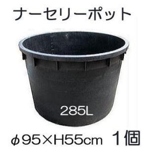 ナーセリーポット 大 サイズ285L RPφ95(87)×H55cm 穴有無選択 (大型鉢 大型鉢)|tackey