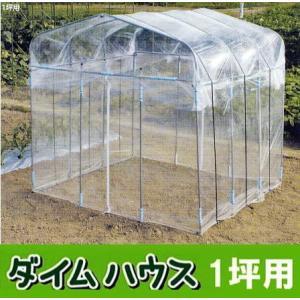 ビニール温室 ダイムハウス(ビニールハウス)1坪|tackey