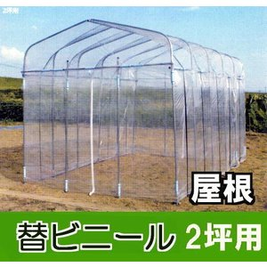 替ビニール屋根用  ダイムハウス(ビニールハウス)2坪用
