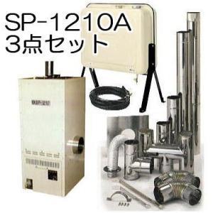 お得用3点セット 温室石油温風暖房機SP-1210A(7〜10坪)排気筒、オイルタンク 送油ホース3M付き sayu|tackey