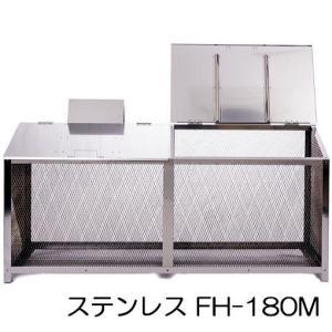 完成品 【ステンレス製ステーションボックス】ワンニャンカア FH-180M [ワンニャンカァ ゴミステーション]yua|tackey