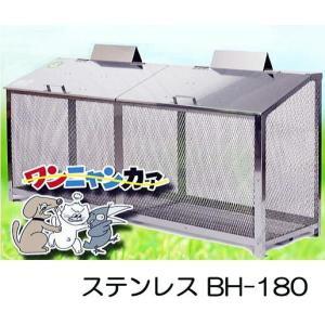 完成品【ステンレス製ステーションボックス】ワンニャンカア BH-180 ゴミステーションyua tackey