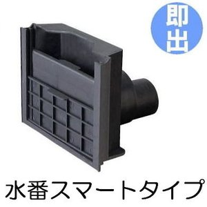水番 スマートタイプ 1個 水田用給排水口|tackey