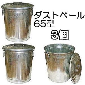 トタン製 ダストペール缶 65型 3個(梱包入り価格) 亜鉛メッキ鋼板 板厚0.4mm|tackey