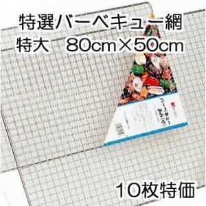 バーベキュー網(特大) 50cm×80cm 特価10枚販売