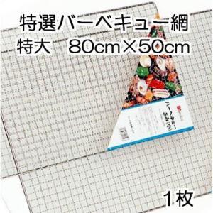 バーベキュー網(特大) 50cm×80cm 1枚(特価10枚...