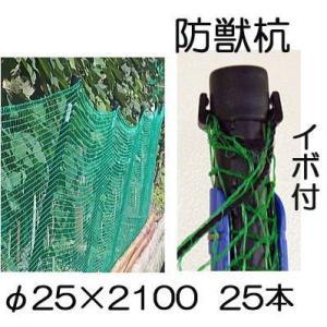 イノシシ、鹿、狸の防獣杭 イボ付 φ25×2100mm 25本入 園芸用支柱