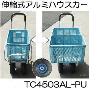 軽量なアルミ製、伸縮自在、ハウスの通路や載せるコンテナにあわせて 使えます。 サイズ:880×450...
