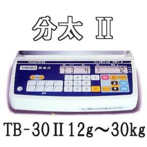 分太II TB-30II 12g〜30kg 音声式 重量選別機 宝計機製作所