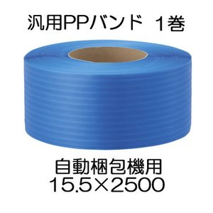 汎用 PPバンド自動梱包機用 15.5mm×2500M 青色 1巻 ワールドバンドLB|tackey