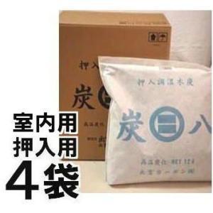 炭八 室内用 1.3kg×4袋入 [布団を乾かす 押入調湿木炭 すみはち 消臭 乾燥 除湿] tackey