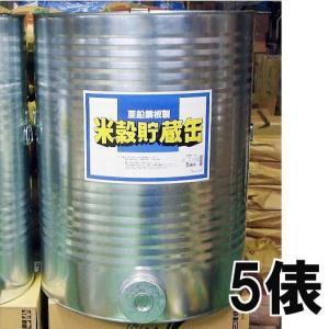 亜鉛引鋼板製  豊年貯米缶 穀物貯蔵缶 5俵缶 米缶 貯米器 即出荷|tackey