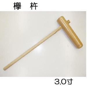 国内産 欅(けやき)の餅つき杵(きね) 3.0寸【小】 (もちつきキネ)|tackey