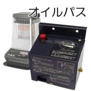 ダイニチブルーヒーター オイルパス OP-60セット yua tackey