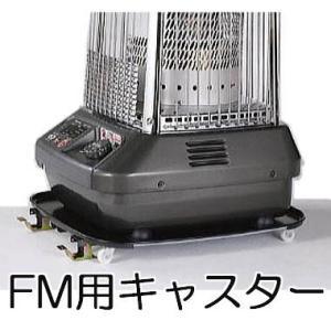 ダイニチ ブルーヒーター用キャスター (FM-106F、FM-107F、FM-196F、FM-197F、FM-197N対応) tackey