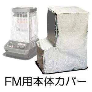 ダイニチ ブルーヒーター用本体カバー (FM-107F、FM-197F、FM-197N対応) tackey
