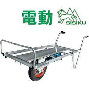シシク 電動アルミロング台車 TC-1016-D1 平型一輪車 新型|tackey