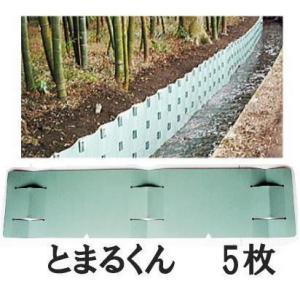 日鉄住金ハイカラー 土留鋼板 とまるくん 厚0.6×長さ1815×高さ435mm 5枚 色選択|tackey