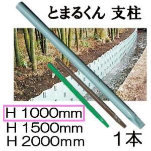 土留鋼板 とまるくん用支柱キャップ付 φ48.6×1000mm 1本 色選択|tackey
