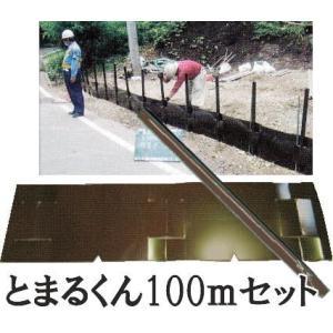 土留鋼板 とまるくん 支柱付き100m組(鋼板67枚+キャップ付き支柱135本) 日鉄住金ハイカラー 色選択|tackey