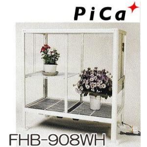 ピカ 小型温室 FHB-908WH ホワイト アルミ製 フラワーハウス|tackey