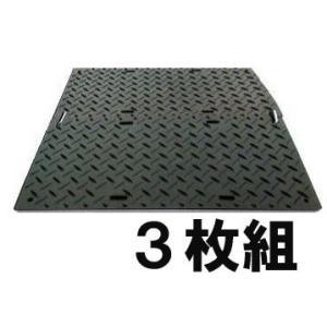 ハマネツ 樹脂製 養生敷板 プライター 3枚組