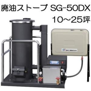 廃油ストーブ SG-50DX (SG-50CXの後継) 90L タンク付 信州工業 暖房目安25坪 ...