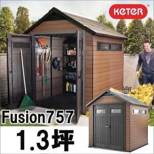 Keter ケター 樹脂製物置フュージョン  Fusion757 約1.3坪 梱包重量245kgの写真