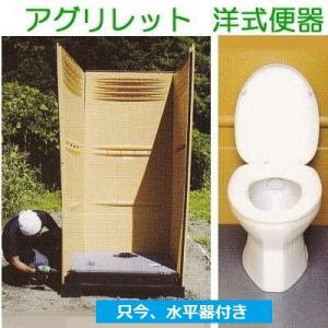 農地用トイレ アグリレット FT-IS 液肥供給トイレシステム 組立式 水平器付き tackey