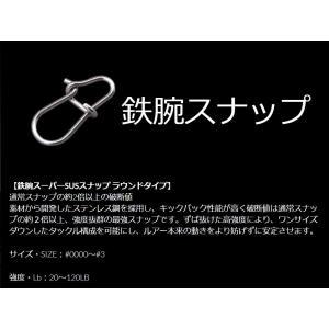 フィッシングファイターズ 鉄腕スナップ スーパーSUSスナップ ラウンドタイプ【送料220円】|tacklegarage-grow