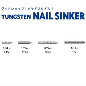 NOIKE / ノイケ タングステンネイルシンカー 0.45g (1/64oz)〜2.6g (3/32oz) tackleislandsukimaru