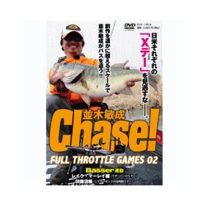 【メール便OK】 DVD 並木敏成 Chase! FULL THROTTLE GAMES 02|tackleislandsukimaru