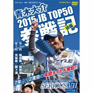 【メール便OK】 DVD 青木大介 シリアス7 / SERIOUS 7 2015JB TOP50参戦記 後編|tackleislandsukimaru