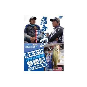 【メール便OK】 つり人社DVD 青木大介 シリアス10 5th STAGE編|tackleislandsukimaru