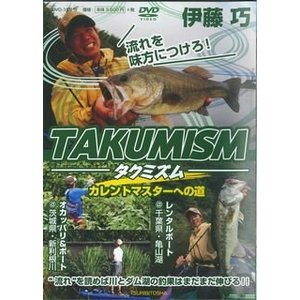 【メール便OK】 DVD 伊藤巧 TAKUMISM タクミズム|tackleislandsukimaru