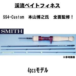 ご予約商品 スミス SS4-Custom 51UL|tackleislandsukimaru