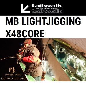 【大型商品】 テイルウォーク MBライトジギング C63ML X48CORE